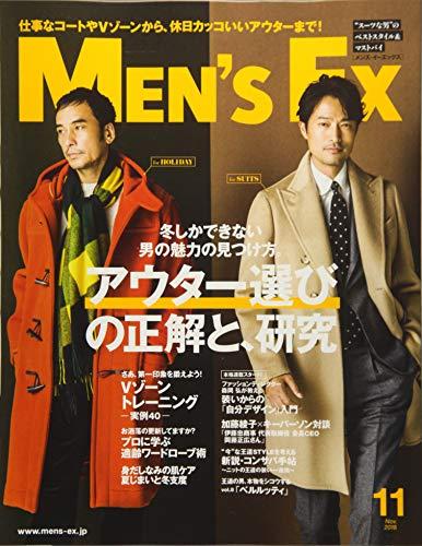 MEN'S EX 最新号 表紙画像