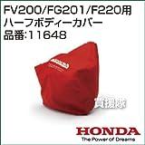 ホンダ 耕運機アタッチメント FV200/FG201/F220用 ハーフボディーカバー 11648