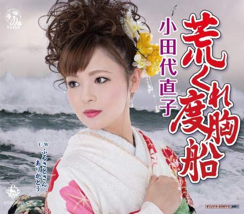 Arakure Dokyou Bune/Furusato San Arigatou