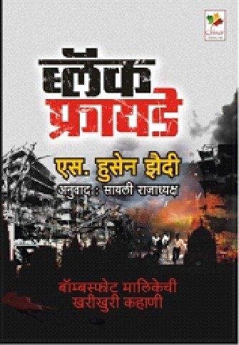 Black Friday - Bombsfot Malikechi Kharekhuri Kahani (Marathi) pdf epub