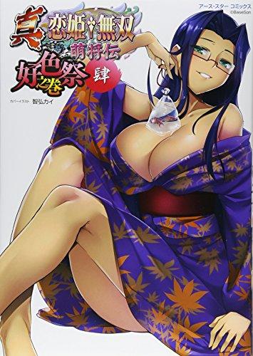真・恋姫無双 萌将伝 好色祭之巻(4) / アンソロジー