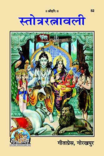 Amazon com: Stotra Ratnavali Code 52 (Hindi Edition) eBook: Gita