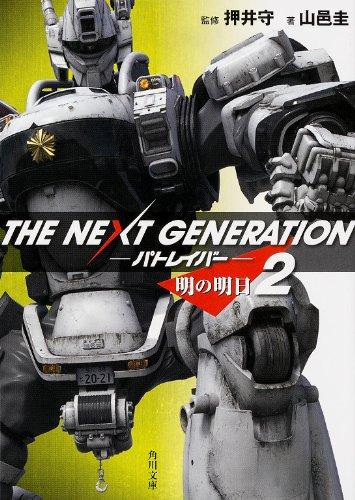 THE NEXT GENERATION パトレイバー (2) 明の明日 (角川文庫)