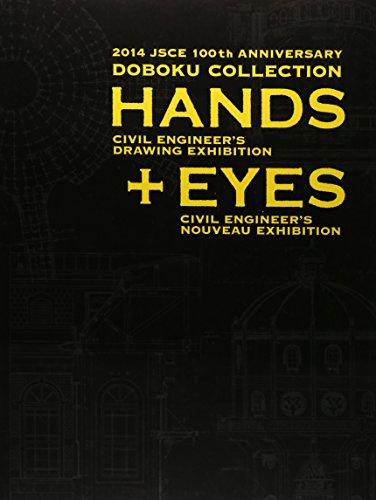土木コレクションHANDS+EYES