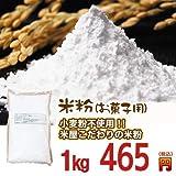 名古屋食糧 米粉(お菓子用) 1kg