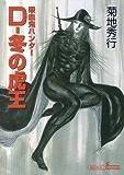 吸血鬼ハンター D-冬の虎王