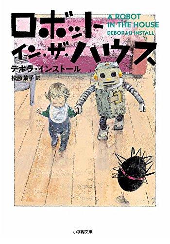 ロボット・イン・ザ・ハウス (小学館文庫 イ 2-2)
