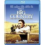 大いなる西部 [Blu-ray]