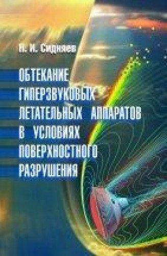 Read Online Obtekanie giperzvukovyh letatelnyh apparatov v usloviyah poverhnostnogo razrusheniya PDF