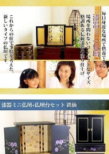 漆器ミニ仏壇+仏壇台セット 大 鉄仙