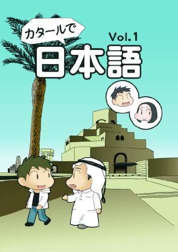 Qatar de Nihongo 001 (Japanese Edition)