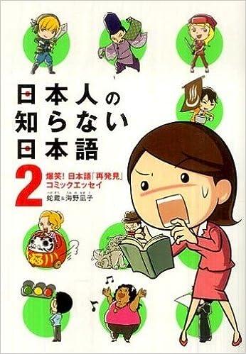 nihonjin no shiranai nihongo download