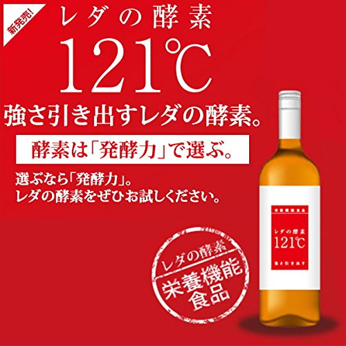 レダの酵素121℃ B019UAYLAA