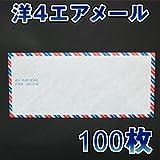 エアメール封筒/エアメール AIR MAIL 洋4封筒/洋4 定形 100枚 【478】
