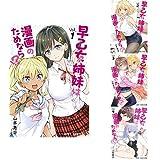 早乙女姉妹は漫画のためなら!? 1-4巻 新品セット (クーポン「BOOKSET」入力で+3%ポイント)