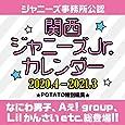 関西ジャニーズJr.カレンダー 2020.4-2021.3 ([カレンダー])