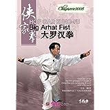 Hop Gar Kung fu - Big Arhat Fist by Lin Xin DVD