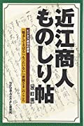 近江商人ものしり帖―ビジネス成功の源泉「始末してきばる」「もったいない」「世間さま」のこころ