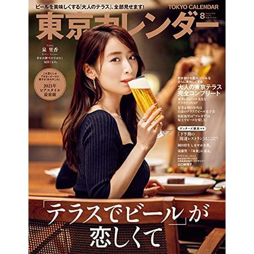 東京カレンダー 2021年 8月号 表紙画像