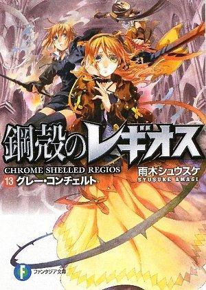 鋼殻のレギオス13  グレー・コンチェルト (富士見ファンタジア文庫)