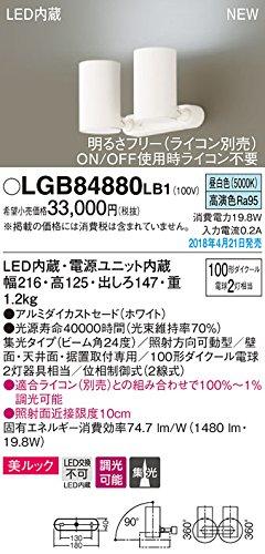 パナソニック照明器具(Panasonic) Everleds LED照射方向可動型スポットライト (要電気工事) LGB84880LB1 (集光タイプライコン対応美ルック昼白色) B079QGCTCJ 13360