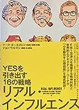 「YESを引き出す16の戦略・リアルインフルエンス」マーク・ゴールストン,ジョン・ウルマン