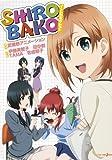 SHIROBAKO イントロダクション (JUMP j BOOKS)