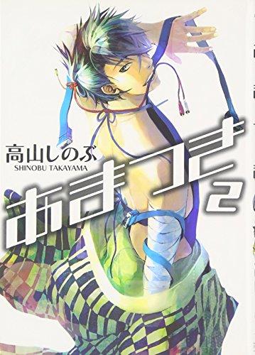 あまつき (2) (IDコミックス ZERO-SUMコミックス)