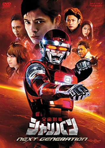 Sci-Fi Live Action - Space Sheriff Sharivan Next Generation [Japan LTD DVD] DSTD-3748