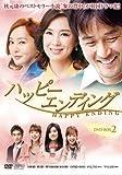 [DVD]ハッピーエンディング DVD-BOX2