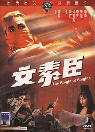 Amazon the knight of knights hk shaw brothers 1966 movie dvd the knight of knights hk shaw brothers 1966 movie dvd ivl region 3 altavistaventures Choice Image