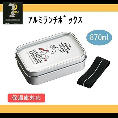 pos.322600 aluminum lunch box Snoopy Flying Ace ALD9 household utensils containers and strike [parallel import goods]