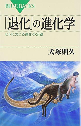 「退化」の進化学―ヒトにのこる進化の足跡 (ブルーバックス)