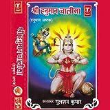 Shree Hanuman Chalisa