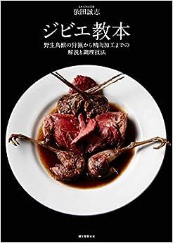 ジビエ教本: 野生鳥獣の狩猟から精肉加工までの解説と調理技法