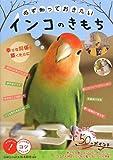 必ず知っておきたい インコのきもち 幸せな関係を築くために (コツがわかる本!)