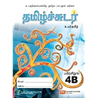 Higher Tamil Language Workbook 4B for Secondary Schools (HTLSS) (Tamil Sudar)