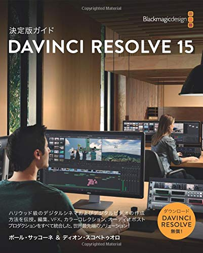 The Definitive Guide to DaVinci Resolve 15 - Japanese version: Editing, Color, Audio, and Effects (The Blackmagic Design Learning Series) (Japanese Edition) Dion Scoppettuolo