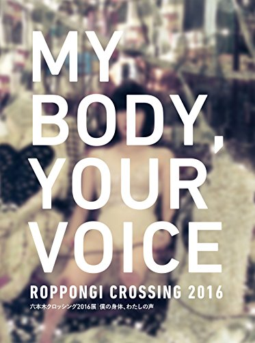 Roppongi Crossing 2016: My Body, Your Voice