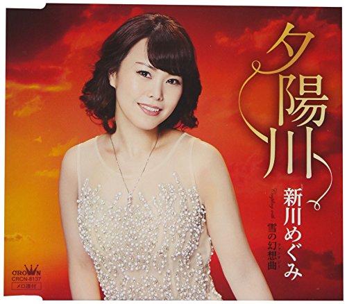 Yuuhi Gawa/Yuki No Fantasy
