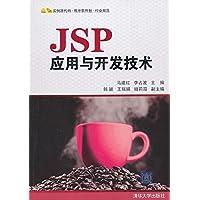 JSP应用与开发技术(附CD-ROM光盘1张)