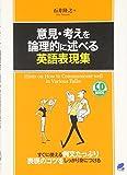 img - for Iken kangae o ronriteki ni noberu eigo hyogenshu. book / textbook / text book