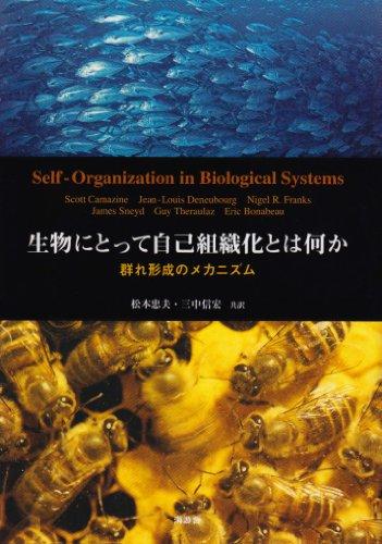 生物にとって自己組織化とは何か―群れ形成のメカニズム