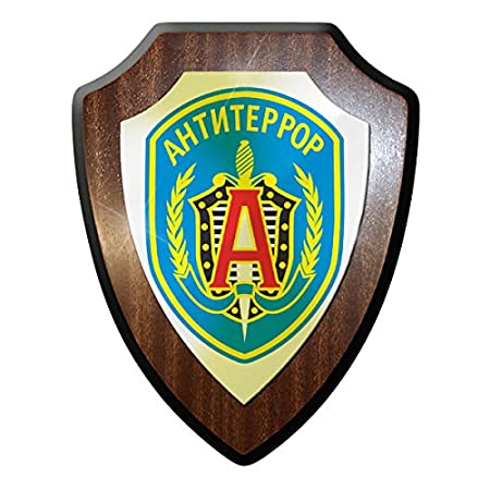Coat Of Armswall Shieldcrest Spetsnaz Alfa Group Special Anti