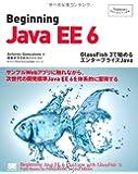 Beginning Java EE 6~GlassFish 3で始めるエンタープライズJava (Programmer's SELECTION)