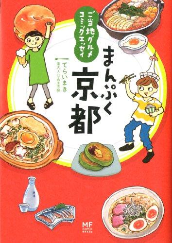 ご当地グルメコミックエッセイ まんぷく京都 (メディアファクトリーのコミックエッセイ)