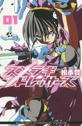 スメラギドレッサーズ 01 (少年チャンピオン・コミックス)
