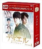 デュエル~愛しき者たち~ DVD-BOX1<シンプルBOXシリーズ>