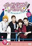 [DVD]ネイルサロン・パリス~恋はゆび先から~ ディレクターズカット完全版 DVD-SET2