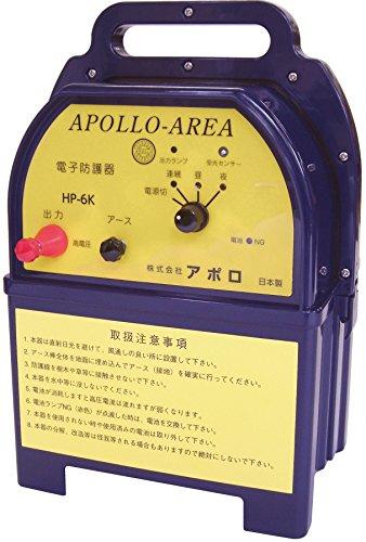 アポロ 電気柵 『ハイパワーエリアシステム6km』 HP-6K B01CXPXGQ4